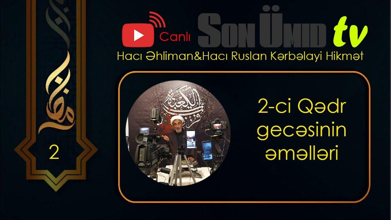2-ci Qədr Gecəsi Hacı Əhliman&Hacı Ruslan Kərbəlayi Hikmət (Canlı)