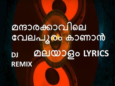 മന്ദാരക്കാവിലെdj Remix Lyrics I Mandarakkavile Dj Remix Lyrics I Malayalam Lyrics I