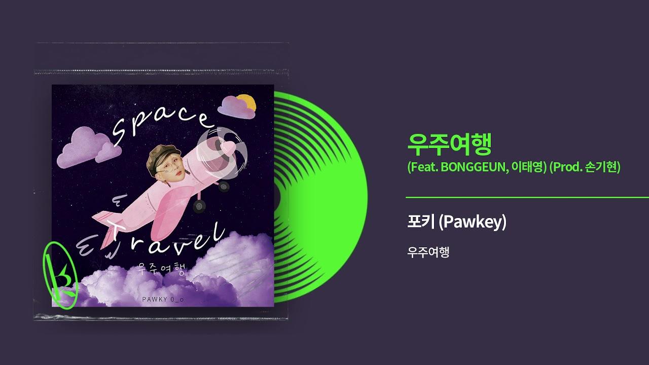 포키 (Pawkey)  - 우주여행 (Feat. BONGGEUN, 이태영) (Prod. 손기현) Official Audio