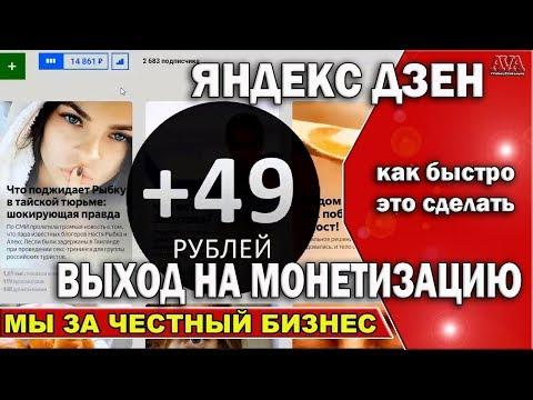 ???? Яндекс Дзен Как быстро выйти на монетизацию своего канала /Проверенная тактика