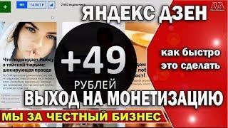 💰 Яндекс Дзен Как быстро выйти на монетизацию своего канала /Проверенная тактика
