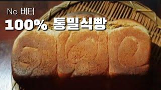 식빵 어디까지 해봤니 | 식이섬유가 풍부한 100% 통…