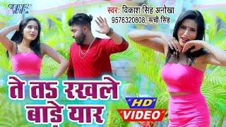 #Vikash Singh Anokha का नया सुपरहिट #वीडियो सांग 2020 | Te Ta Rakhle Bade Yaar