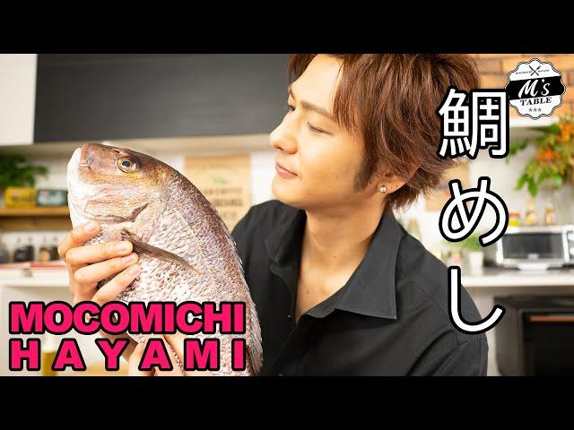 050 鯛めし〜Seasoned rice with red snapper〜