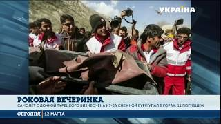В горах Ирана разбился частный турецкий самолёт