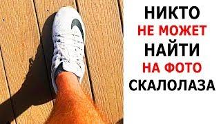 30 ФОТО КОТОРЫЕ СЛОМАЛИ МОЙ МОЗГ!