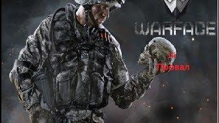 """#4 """"Warface' PVE ,Наш первый провал =("""
