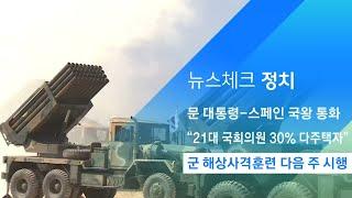 군 해상사격훈련 11일 시행…'군사합의' 준수 위해 울진서 진행 / JTBC 아침&