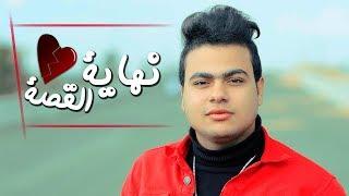 عبدالله البوب - نهاية القصة (حصريا) 2020 | اقوي اغنية حزينه 💔😭