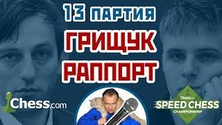 Раппорт - Грищук, 13 партия, 3+2. Английское начало. Speed chess 2017. Сергей Шипов