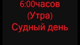 Конец света Судный день Фильм От Маши с: