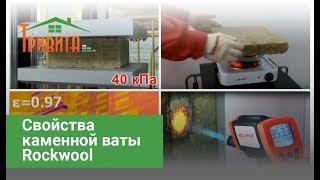Свойства каменной ваты Rockwool(Купить базальтовую вату Rockwool в интернет-магазине Тривита - http://trivita.net.ua/bazaltovaya-vata-rockwool-c-200., 2014-12-25T16:17:15.000Z)