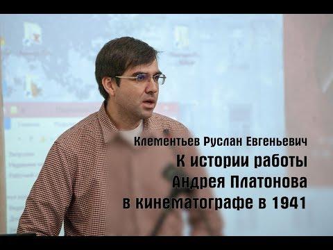 К истории работы Андрея Платонова в кинематографе в 1941 году (Клементьев Руслан Евгеньевич)