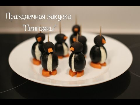 Закуска на праздник из оливок Пингвины