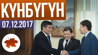 КҮНБҮГҮН/ Сапар Исаков менен Жээнбеков тирешпейт. Каргалардын өлүмүнө депутаттар кабатыр