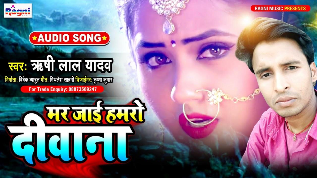 आ गया #Rishi Lal Yadav का दर्द भरा भोजपुरी #Sad सोंग #2021 - #Mar Jai Hamro Deewana #Dard Dil Ke
