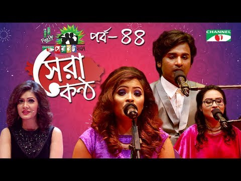 Shera Kontho 2017 | সেরা কণ্ঠ ২০১৭ | Episode 44 | Piano Roun