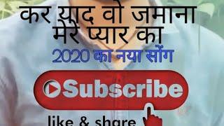 Kar Yad vo Jamana Mere Pyar Ka                       2020 hit song
