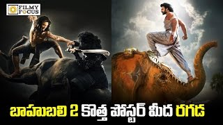 Baahubali Poster Copied from Hollywood Movie Ong Bak Movie - Filmyfocus.com