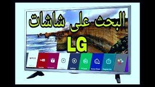 البحث التلقائي على شاشات LG المزودة برسيفر داخلي