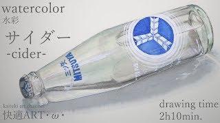 【watercolor】-cider-・ω・三ツ矢サイダー【水彩】