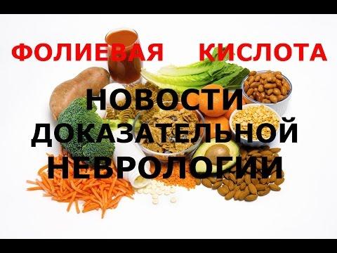 Фолиевая кислота (витамин В9): роль в организме, суточная