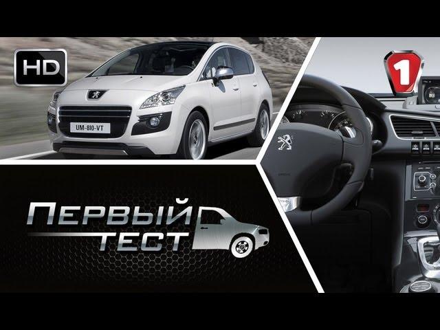 """Peugeot 3008. """"Перший тест"""" (HD). (УКР)"""