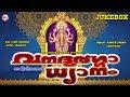 എത്രകേട്ടാലുംമതിവരാത്ത ദേവീഗീതങ്ങൾ Vanadurga Dhyanam Hindu Devotional Songs Malayalam