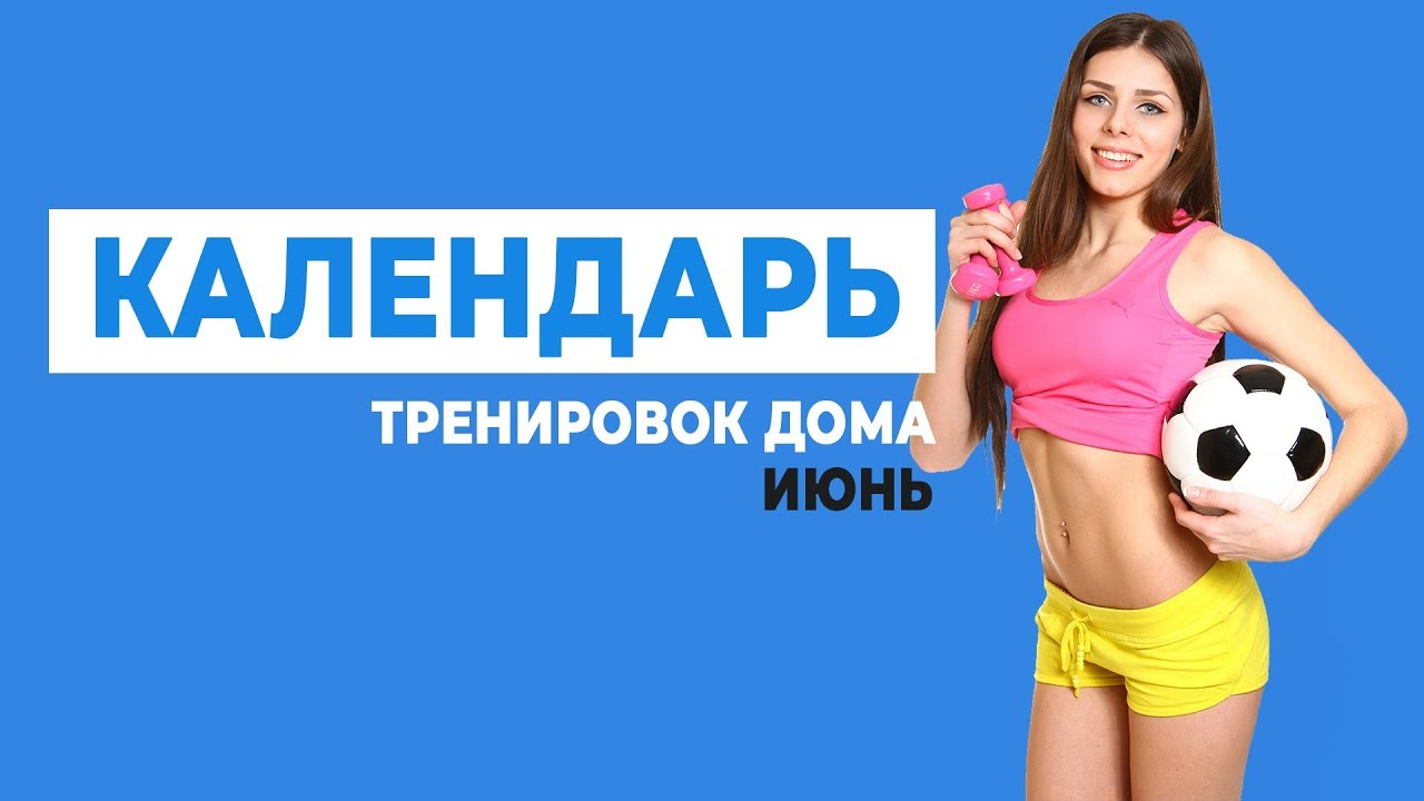 КАЛЕНДАРЬ Тренировок ИЮНЬ 2018 Фитнес дома