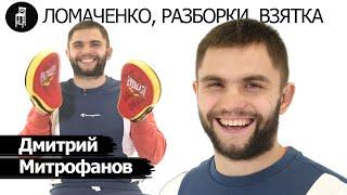 🥊Дмитрий Митрофанов про бой Ломаченко - Педраса, права за сало, бритье груди и бокс с Гвоздиком