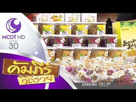ย้อนหลัง คัมภีร์วิถีรวย (10 มี.ค.60) เปิดคัมภีร์ธุรกิจผลิตภัณฑ์ ลำไย Sawasdee Longan   ช่อง 9 MCOT HD
