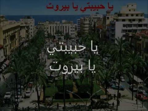 يا حبيبتي يا بيروت Youtube