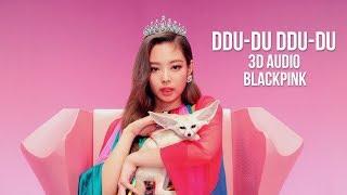 [3D Audio]블랙핑크 (BLACKPINK) - 뚜두뚜두 (DDU-DU DDU-DU)
