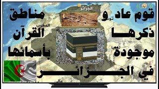 خبر خانق/قوم عاد و مناطق في القرآن وجدت في الجزائر بالتصوير الآن. دلالة أخرى أن الكعبة في الجزائر
