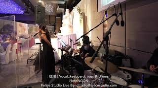 婚禮演奏 暖暖 @Hotel ICON - Felice Studio Live Band