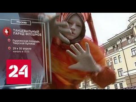 """В столице стартовал грандиозный фестиваль """"Московская весна"""""""
