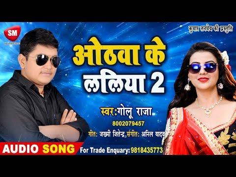 Golu Raja का नया गाना आ गया फिर से धुम मचाने || ओठवा के ललिया 2 Othwa Ke Laliya 2 || Bhojpuri Song