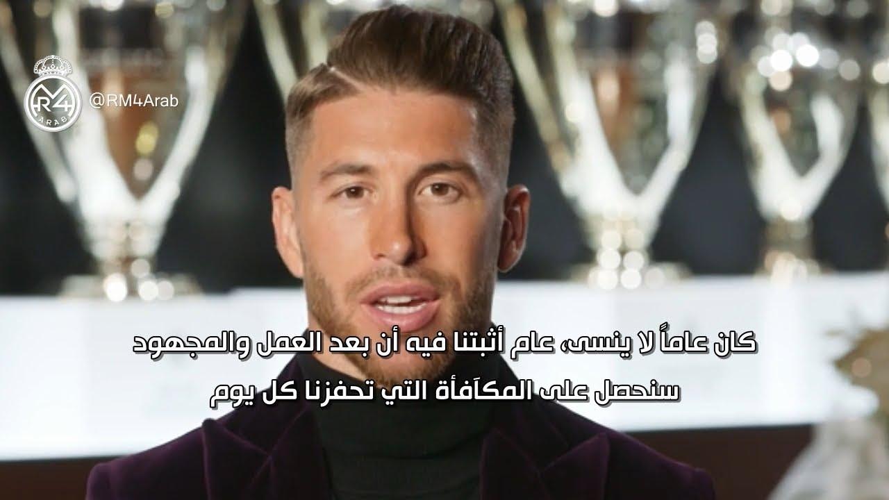 هذا ما قاله الرئيس ، سولاري وقادة الفريق بمناسبة ختام عام 2018 الذي تكلل بإنجاز تاريخي Real Madrid