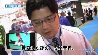 心臓の働きを戻す機器、AED 〈6960.JQ〉 フクダ電子 【HOSPEX2010】