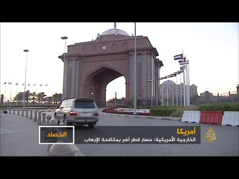 صفعة أميركية لدول الحصار وإشادة بمحاربة قطر للإرهاب  - نشر قبل 3 ساعة