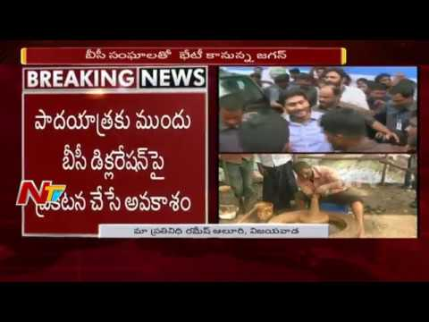 YS Jagan to hold Meeting with BC Community Leaders in Vijayawada || NTV