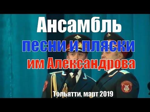 Ансамбль песни и пляски Российской Армии имени Александрова. 75 лет бригаде спецназа ГРУ