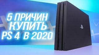 5 Причин купить Playstation 4 в 2020