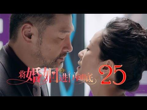 將婚姻進行到底 | The Perfect Couple 第25集(任重、萬茜、王策等主演)