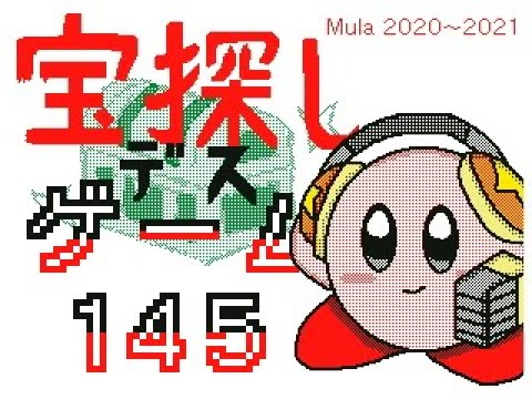 宝探しデスゲーム145~147