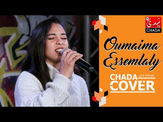 CHADA COVER EP 33 : Oumaima Essemlaly - الحلفة الكاملة