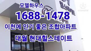 이천 대월 현대힐스테이트 모집 정보 문의  1688-1…