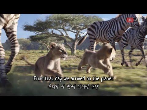 [라이온 킹(2019)OST] Circle Of Life(Nants' Ingonyama) -Lindiwe Mkhize, Lebo M[한국어 가사 해석/발음/자막/번역/lyrics]