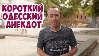 Короткие анекдоты из Одессы! Анекдот про одесситов!