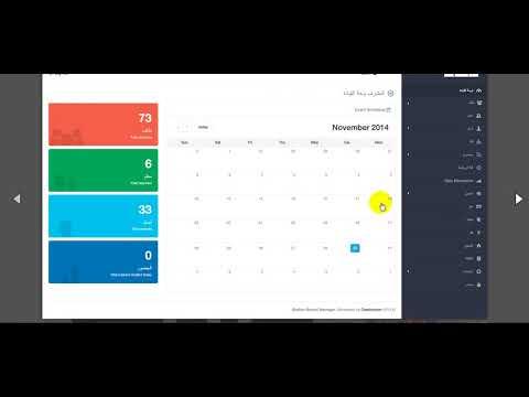 Free Download Ekattor School Management System Pro